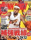 DUNK SHOOT (ダンクシュート) 2012年 07月号 [雑誌]