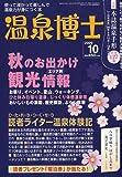 温泉博士 2009年 10月号 [雑誌]