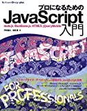 プロになるためのJavaScript入門 ~node.js、Backbone.js、HTML5、jQuery-Mobile (Software Design plus)(河村 嘉之/川尻 剛)