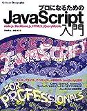 プロになるためのJavaScript入門 ~node.js、Backbone.js、HTML5、jQuery-Mobile (Software Design plus)(河村 嘉之/川尻 剛)