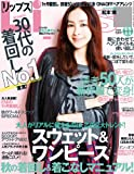 Lips (リップス) 2013年 11月号 [雑誌]