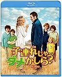 子連れじゃダメかしら? ブルーレイ&DVDセット (初回限定生産/2枚組) [Blu-ray]