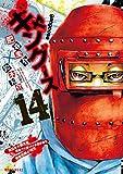 ギャングース(14) (モーニングコミックス)