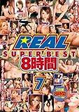 REAL SUPER BEST 8時間 7 [DVD]