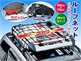 ルーフネット トランクネット 160x110cm 荷物の固定や収納に カーゴネット
