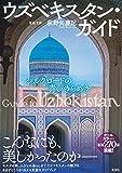ウズベキスタン・ガイド: シルクロードの青いきらめき
