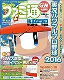 週刊ファミ通 2016年5月12・19日合併号 [雑誌]
