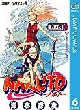 NARUTO―ナルト― モノクロ版 6 (ジャンプコミックスDIGITAL)
