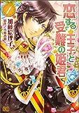 恋する王子と受難の姫君 / 小椋 春歌 のシリーズ情報を見る