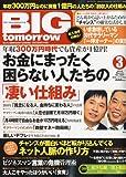 BIG tomorrow ( ビッグ・トゥモロウ ) 2010年 03月号 [雑誌]