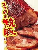 「笑っていいともで紹介された」話題の自家製焼豚自家製焼豚(1本)特製タレ付