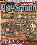 電撃 PlayStation (プレイステーション) 2009年 6/12号 [雑誌]