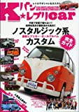 Kバン・レプリCar (Motor Magazine Mook)