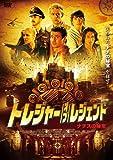 トレジャー・オブ・レジェンド~ナチスの秘宝~ [DVD]