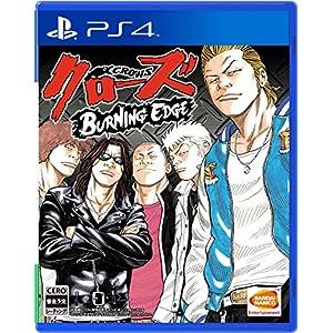 【PS4】クローズ BURNING EDGE 【初回封入特典】クローズ外伝「その後のクローズ」パックが手に入るプロダクトコード封入