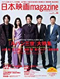日本映画magazine vol.44 (OAK MOOK)