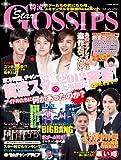 Star GOSSIPS―東方神起☆チャン・グンソク☆JYJ TOPスターの2012年上半期に密着! (COSMIC MOOK)