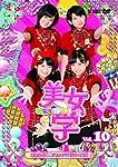 美女学Vol.10 [DVD]