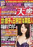 週刊大衆 2014年 4/28号 [雑誌]