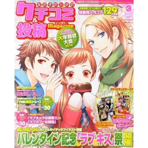 女の子のためのクチコミ&投稿マガジン 2014年 03月号 [雑誌]