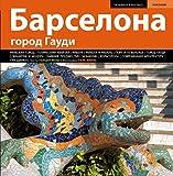 img - for BARCELONA CIUTAT DE GAUDI (RUSO) book / textbook / text book