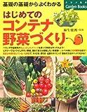 はじめてのコンテナ野菜づくり (ナツメ社のGarden Books)