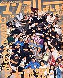 マンスリーよしもとPLUS (プラス) 2010年 10月号 [雑誌]