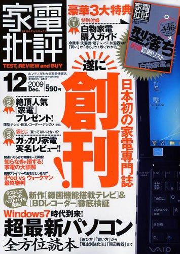家電批評 2009年 12月号 [雑誌]