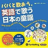 パパと歌おう。英語で歌う日本の童謡 (<CD>)