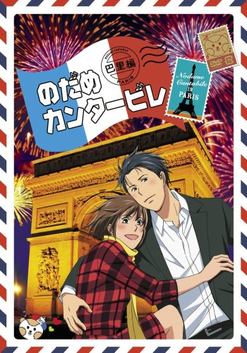 のだめカンタービレ DVD