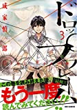 ドロップフレーム 3 (IDコミックス REXコミックス)