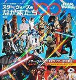 STAR WARS スター・ウォーズのなかまたち100 (ディズニーブックス)