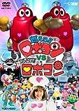 燃えろ!!ロボコン VS がんばれ!!ロボコン[DVD]
