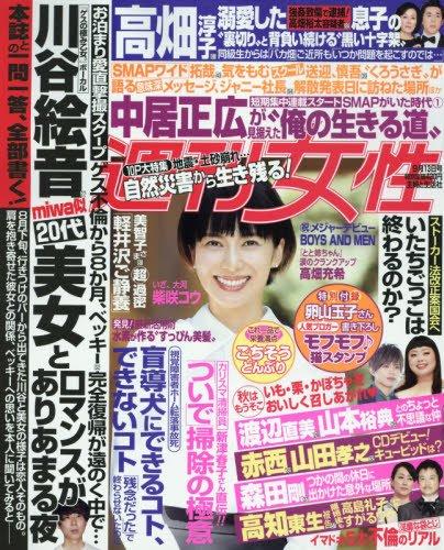 週刊女性 2016年 9/13 号 [雑誌]