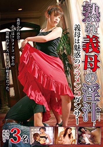 熟れ義母の淫汁 義母は魅惑のフラメンコダンサー [DVD] -
