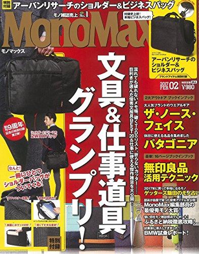 Mono Max 2017年2月号 大きい表紙画像