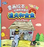 img - for Fishman and Gold Fish-Childrens Painting of Classic Grimms Fairy Tale-the First Volume-Drawing by both of us (Chinese Edition) book / textbook / text book