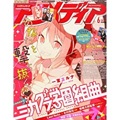 アニメディア 2015年 06 月号 [雑誌]
