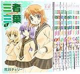 三者三葉 コミック 1-10巻セット (まんがタイムKRコミックス)