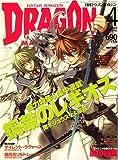 DRAGON MAGAZINE (ドラゴンマガジン) 2007年 04月号 [雑誌]