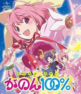 マジカル☆スター かのん100% [Blu-ray]