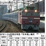 Nゲージ 10-881 24系寝台特急「日本海」 6両基本セット