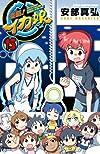 侵略! イカ娘(15) (少年チャンピオン・コミックス)