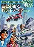 近未来科学ファイル20XX (3)空とぶ車でドライブへ!? <超人的テクノロジーの巻>