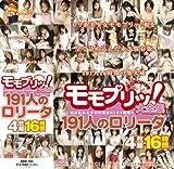 モモプリッ!大全集 191人のロリタイプ美少女 4枚組16時間 [DVD]