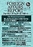 フォーリン・アフェアーズ・リポート2011年8月10日発売号