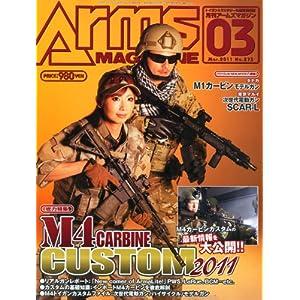 アームズマガジン2011年3月号