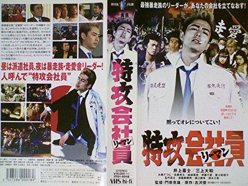 特攻会社員(リーマン)[VHS] 井上豪士 三上大和 大橋てつじ 佐藤亮太 結城貴史