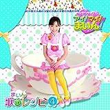 クッキンアイドル アイ!マイ!まいん! まいん歌のレシピ4(期間限定盤)(DVD付)