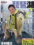 琵琶湖 冬編―南湖のバスフィッシング365日 (別冊つり人 Vol. 335)